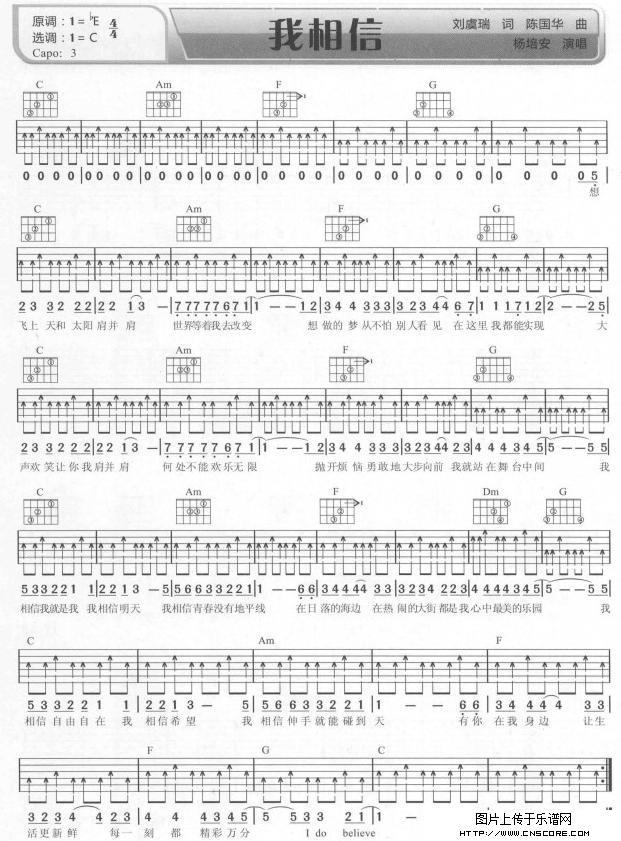 我相信吉他谱图片格式六线谱-明明简谱网