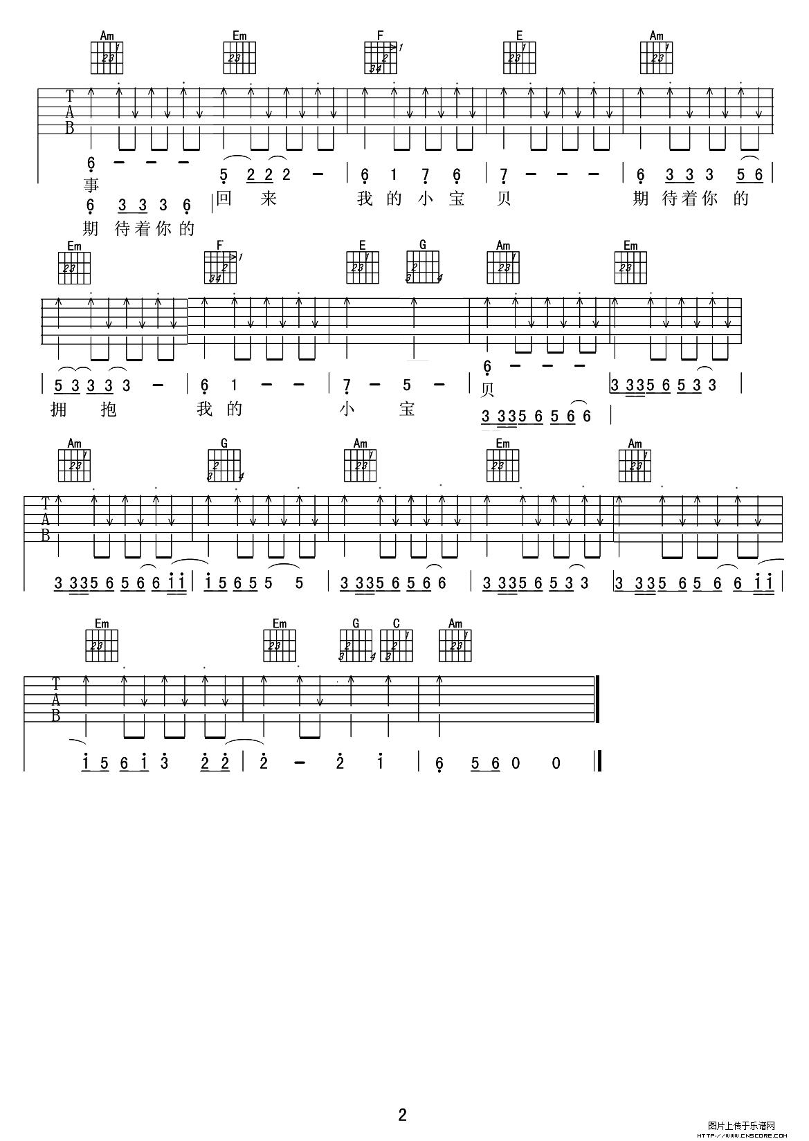 小宝贝吉他谱图片格式六线谱-明明简谱网