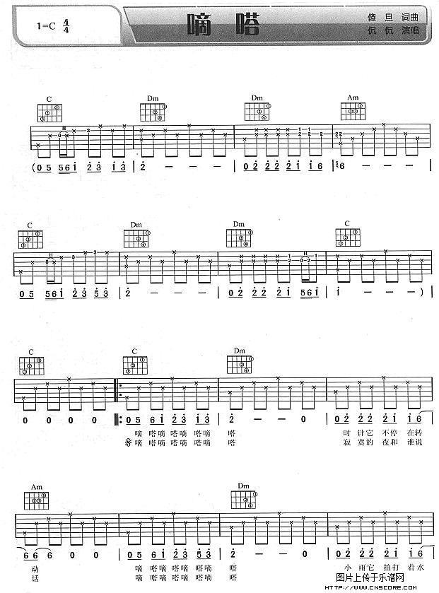 嘀嗒1吉他谱图片格式六线谱