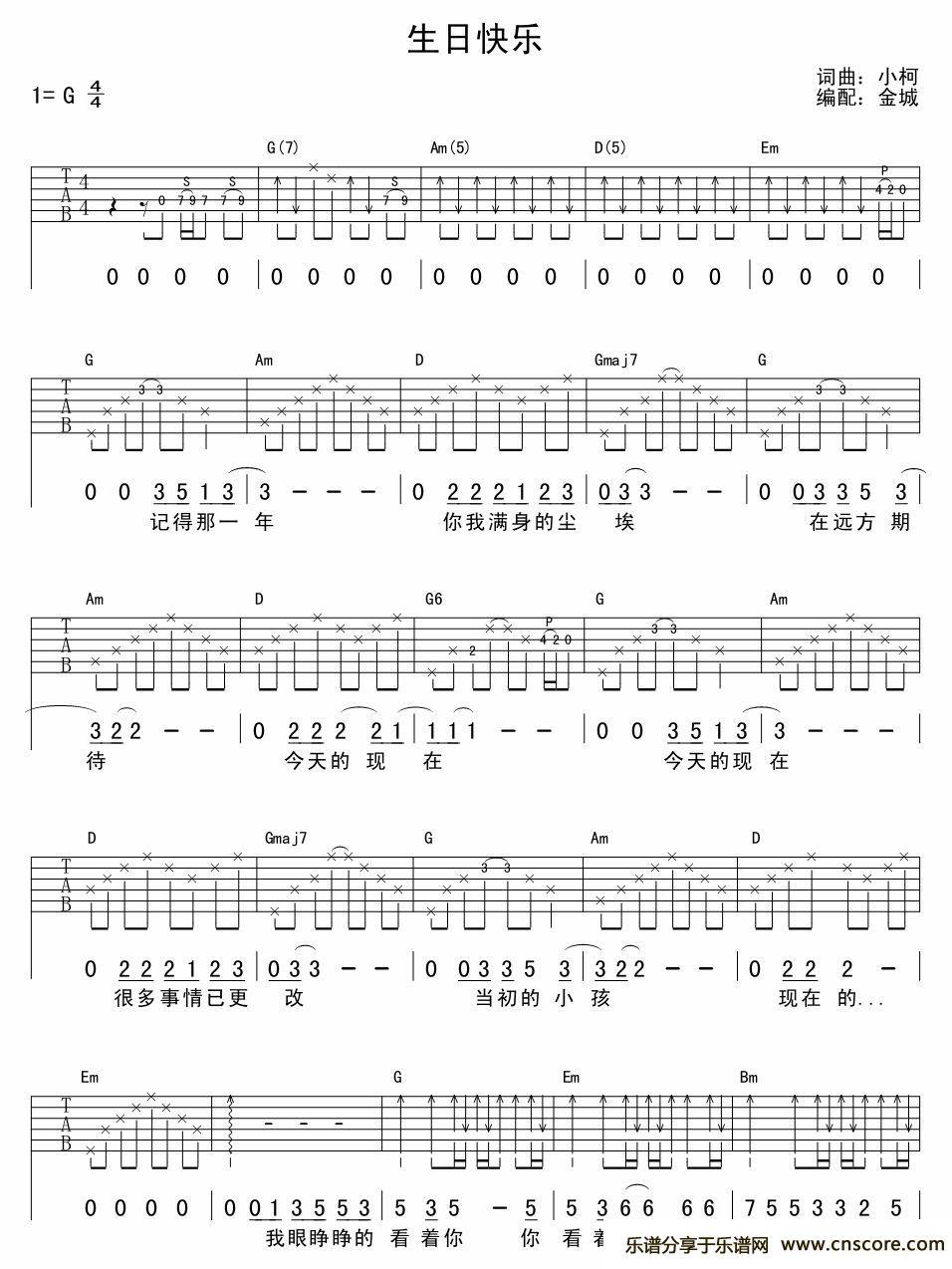 生日快乐(吉他弹唱)吉他谱图片格式六线谱