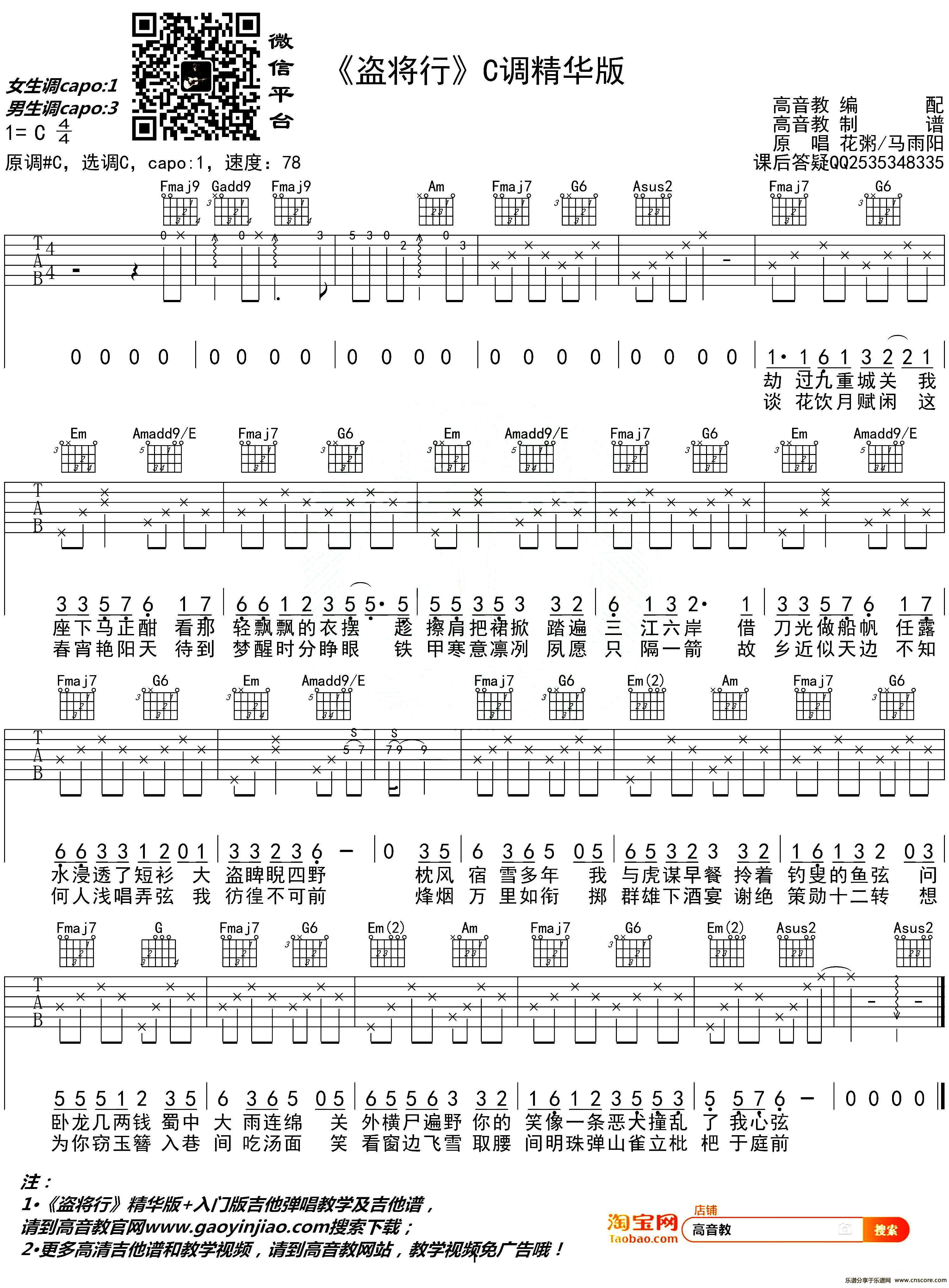 盗将行吉他谱图片格式六线谱