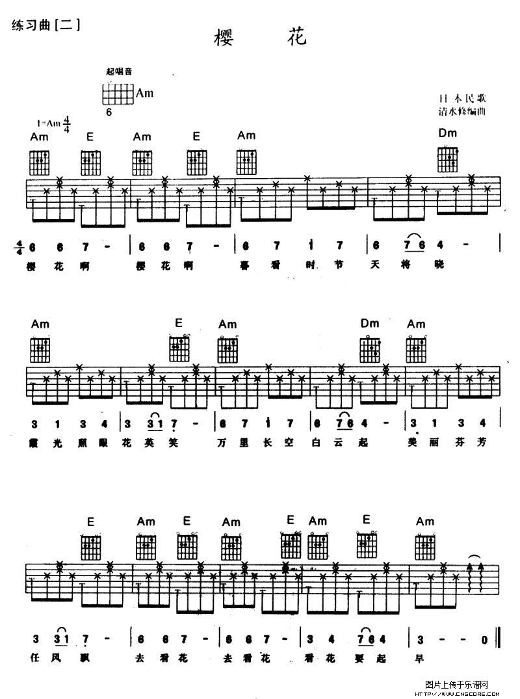 樱花吉他谱图片格式六线谱