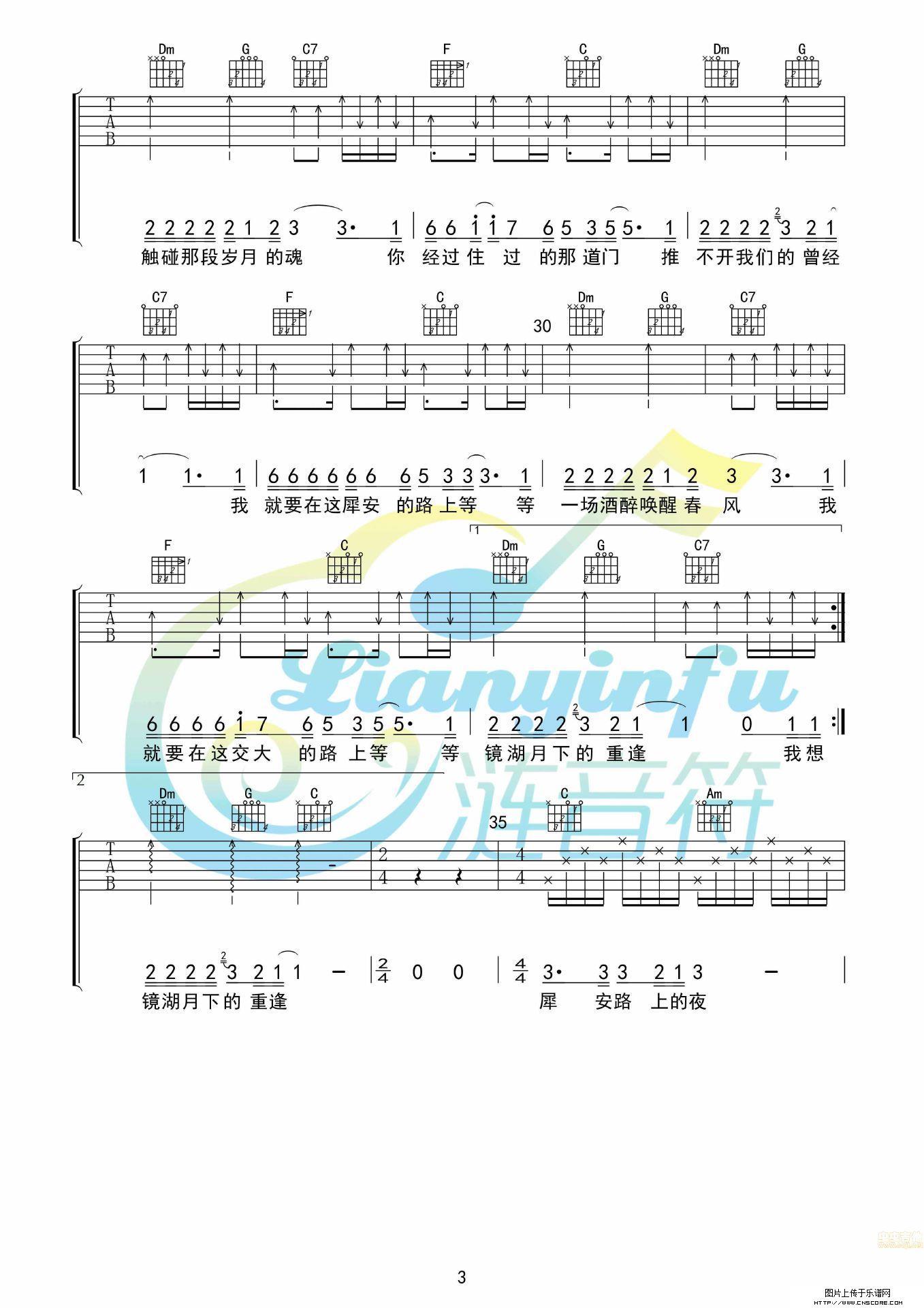 犀安路999号吉他谱图片格式六线谱
