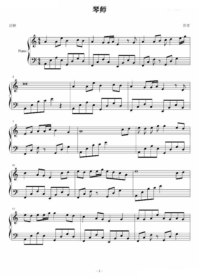 《琴师》钢琴谱