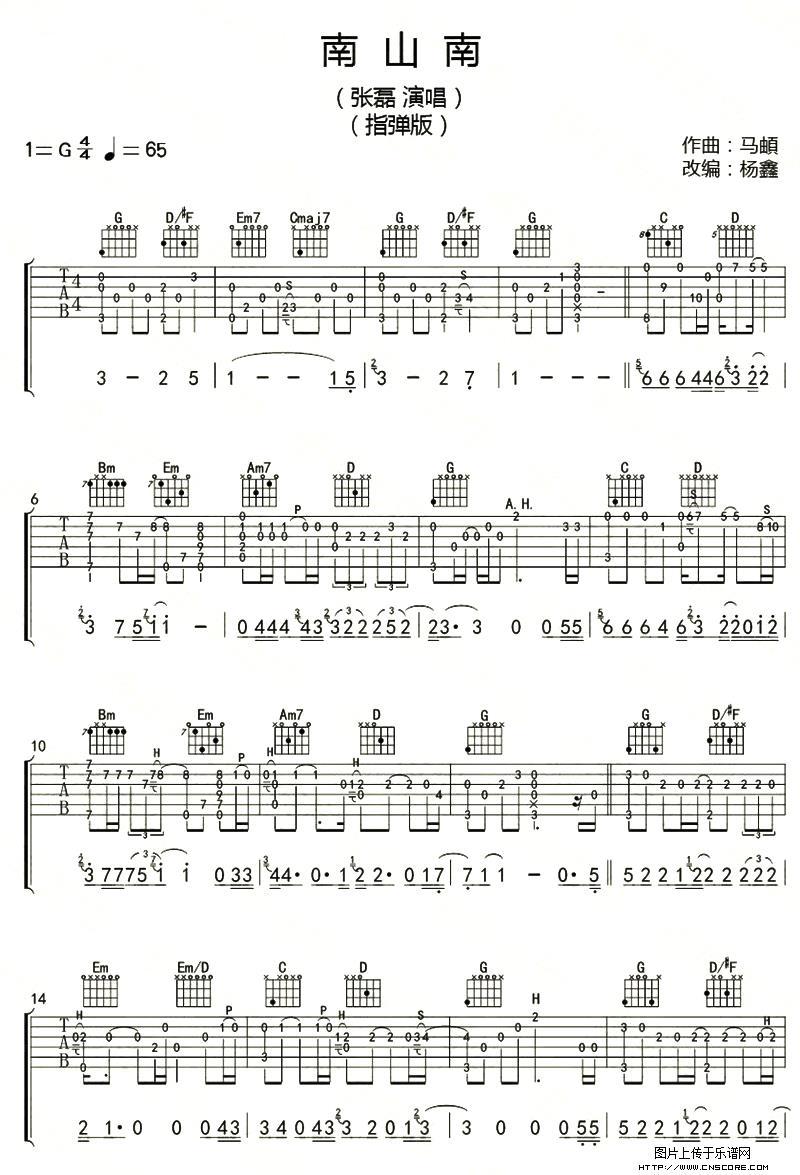 南山南1吉他谱图片格式六线谱-明明简谱网