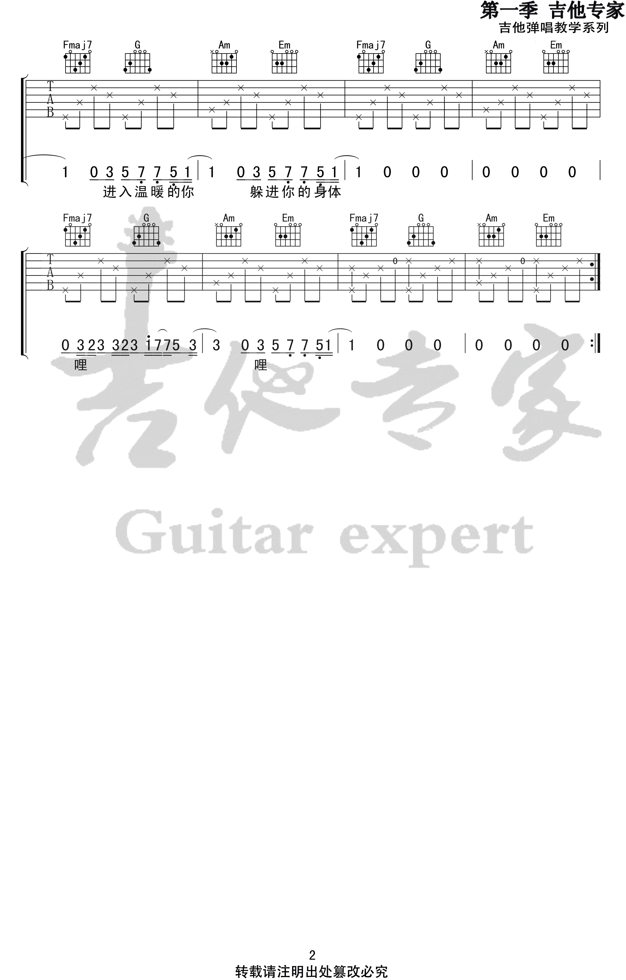 溯吉他谱 c调 李佩琪/马吟吟 弹唱谱-明明简谱网