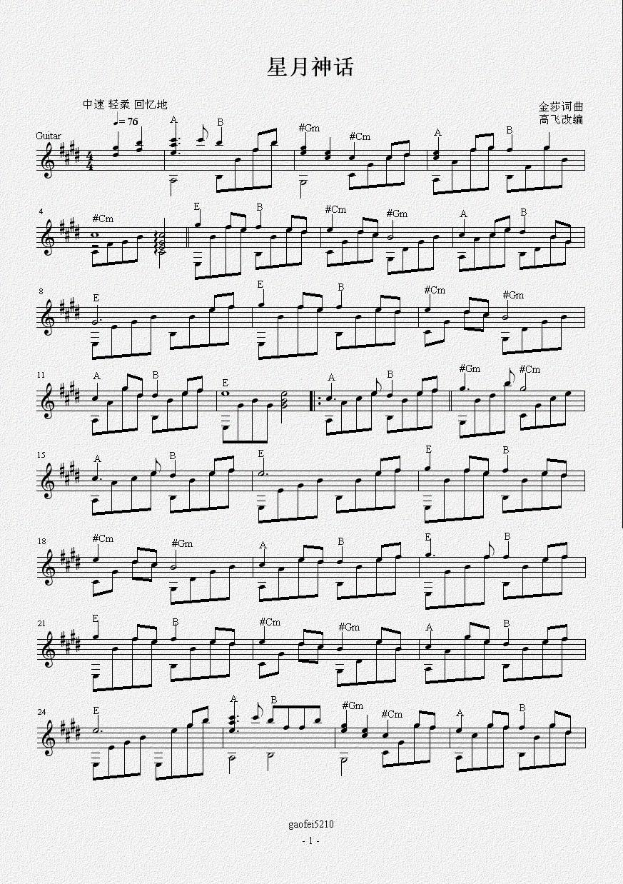 星月神话(吉他独奏谱)吉他谱 下载