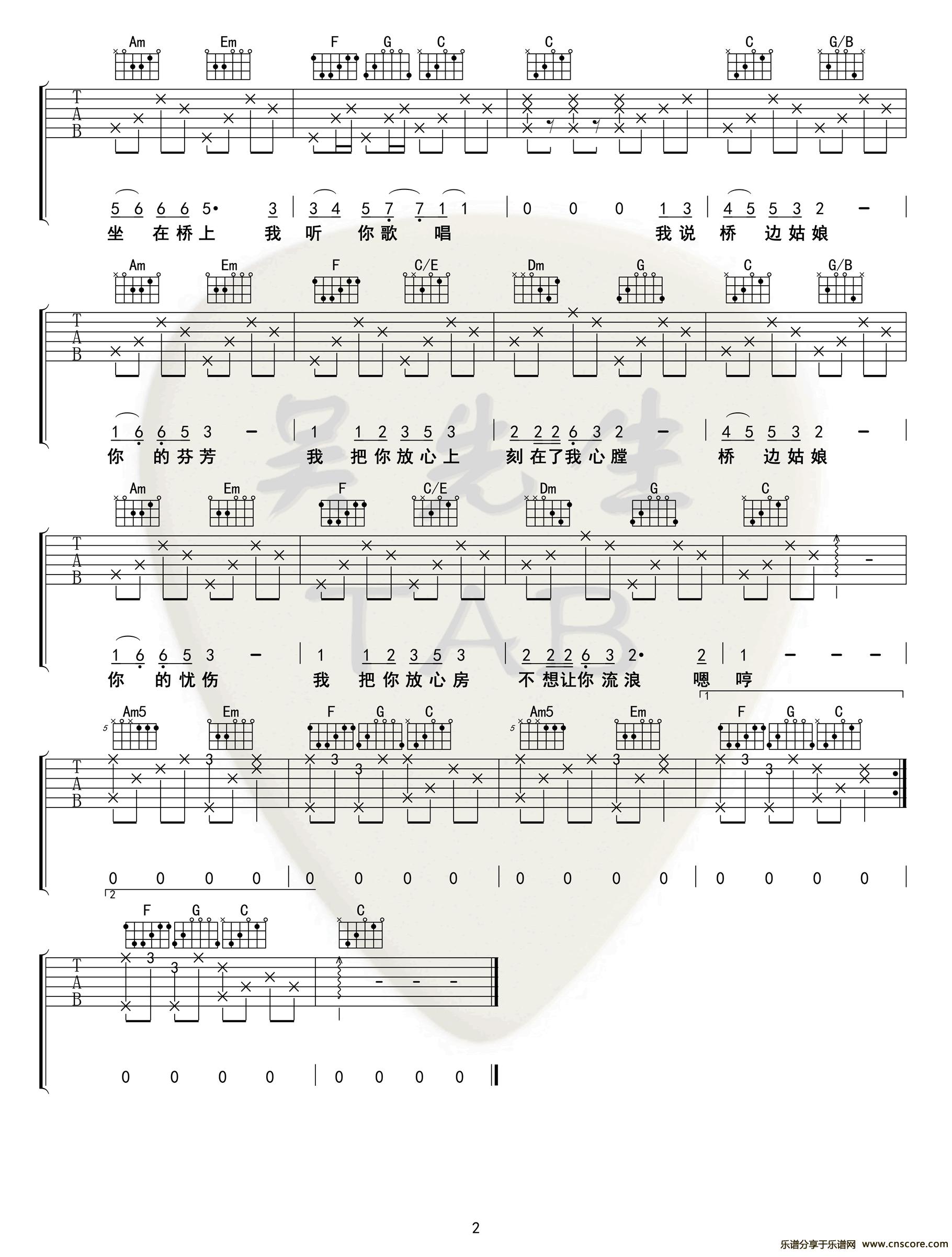 桥边姑娘吉他谱图片格式六线谱图片