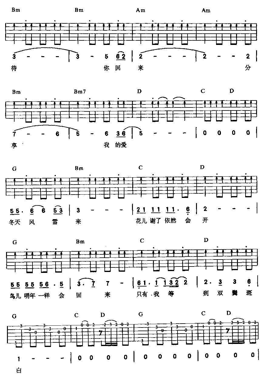 春天花会开(吉他弹唱)吉他谱 下载