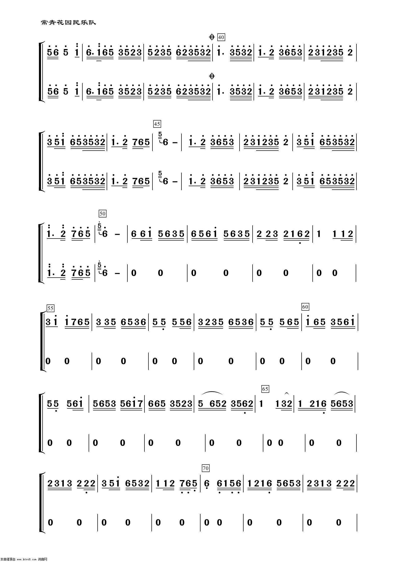 紫竹调 笛子 器乐曲 笛子谱 简谱图片
