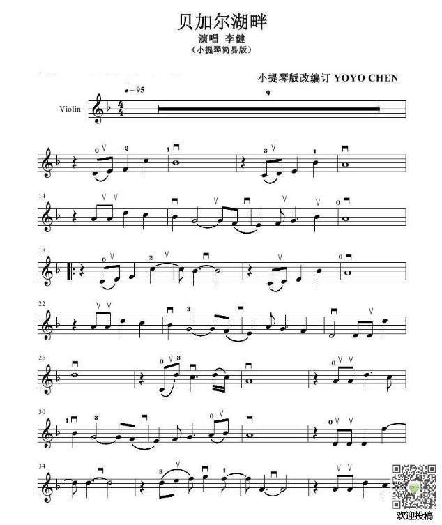 李健的《貝加爾湖畔》小提琴譜-明明簡譜網圖片